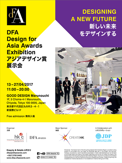 dfa exhibition